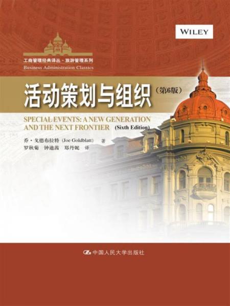 活动策划与组织(第6版)/工商管理经典译丛·旅游管理系列