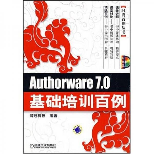 Authorware7.0基础培训百例