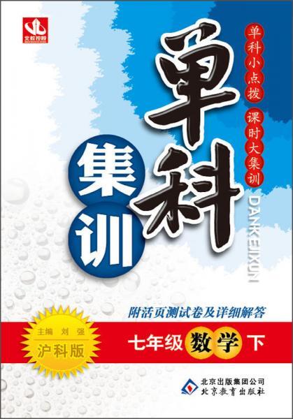 单科集训:7年级数学(下)(沪科版)(2014春)(附活页测试卷及详细解答)