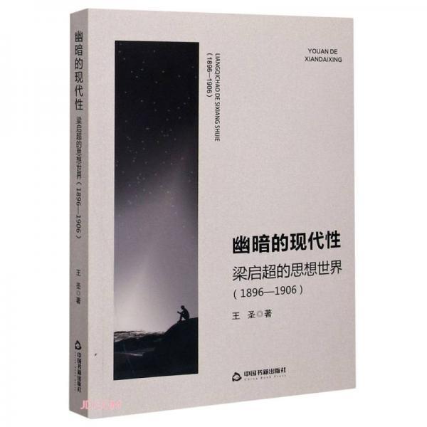 幽暗的现代性(梁启超的思想世界1896-1906)