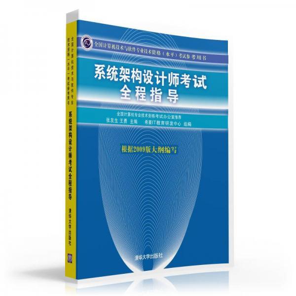全国计算机技术与软件专业技术资格(水平)考试参考用书:系统架构设计师考试全程指导