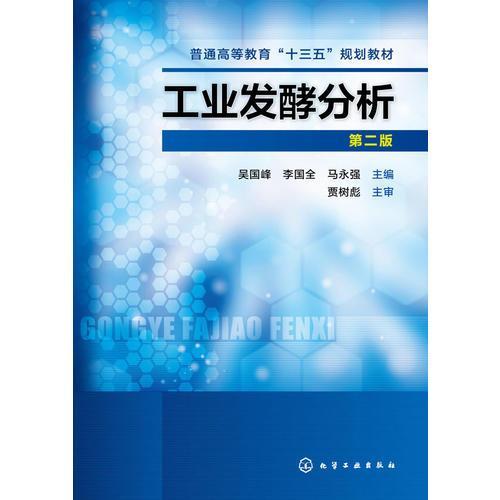工业发酵分析(吴国峰)(第二版)
