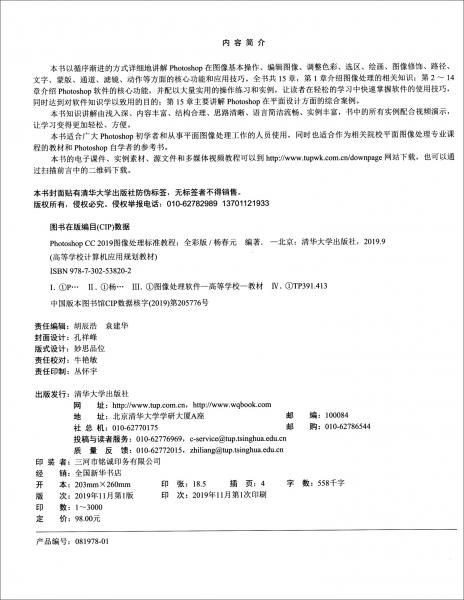PhotoshopCC2019图像处理标准教程(全彩版)/高等学校计算机应用规划教材