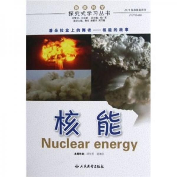 探究式学习丛书:核能