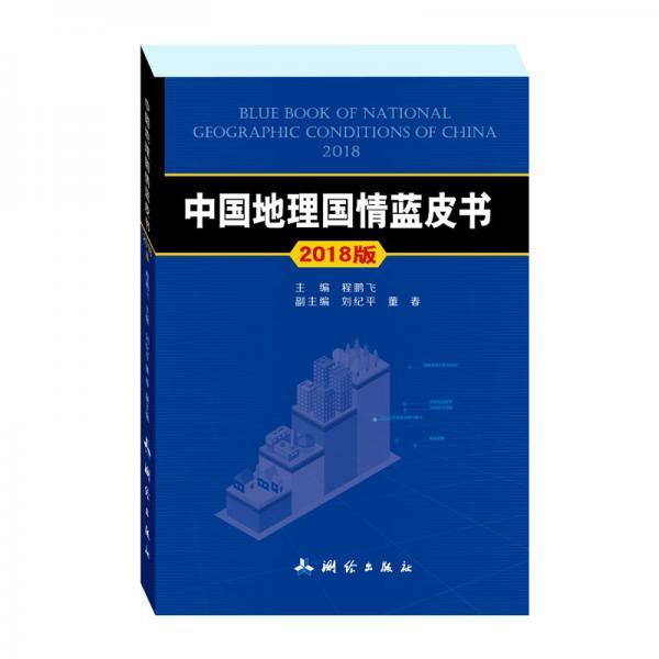 中国地理国情蓝皮书——2018版
