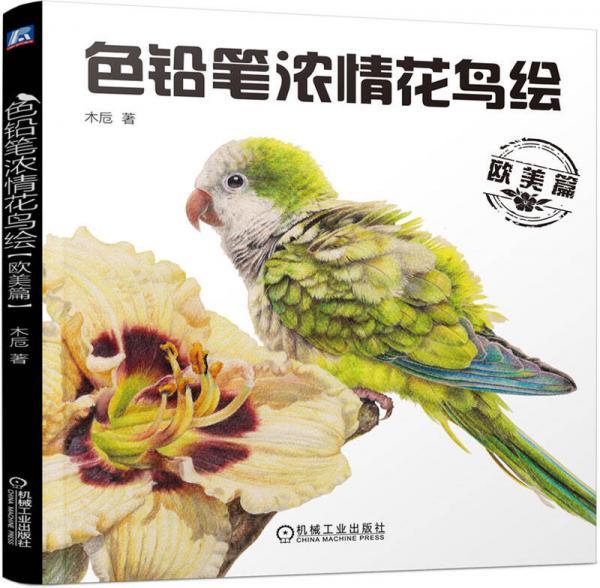 色铅笔浓情花鸟绘(欧美篇)