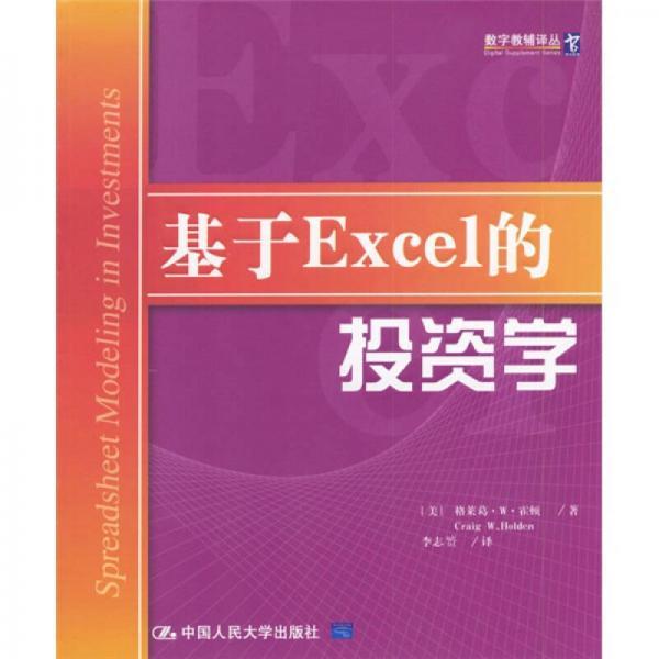 基于Excel的投资学