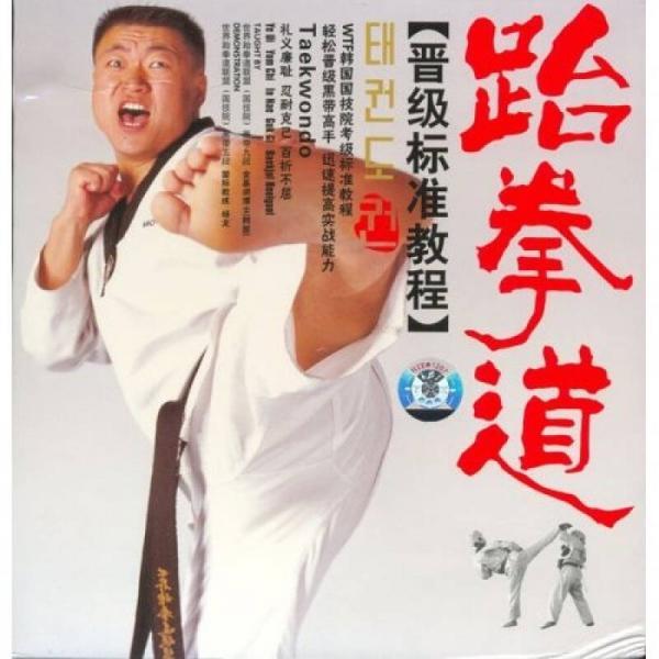 跆拳道晋级标准教程