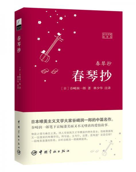 春琴抄(日汉对照全译本)