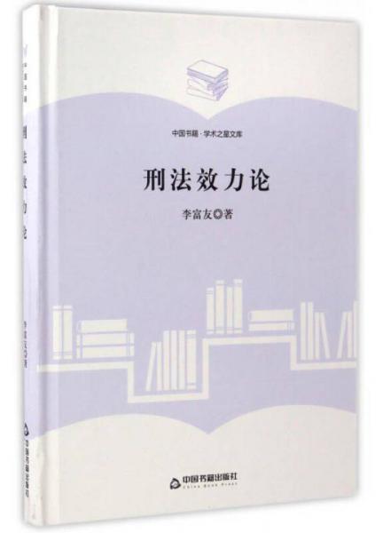 刑法效力论/中国书籍·学术之星文库