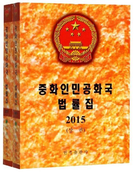 中华人民共和国法律汇编(2015朝鲜文版套装共2册)