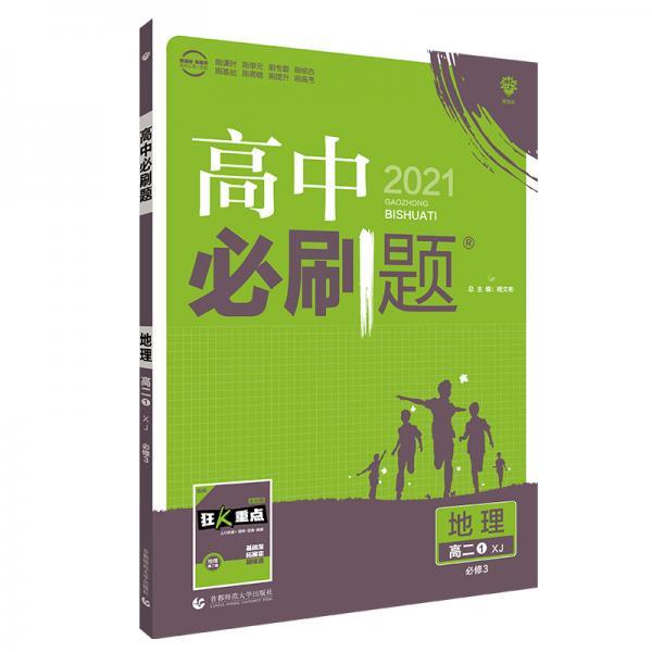 理想树2021版高中必刷题地理高二必修3XJ湘教版配狂K重点