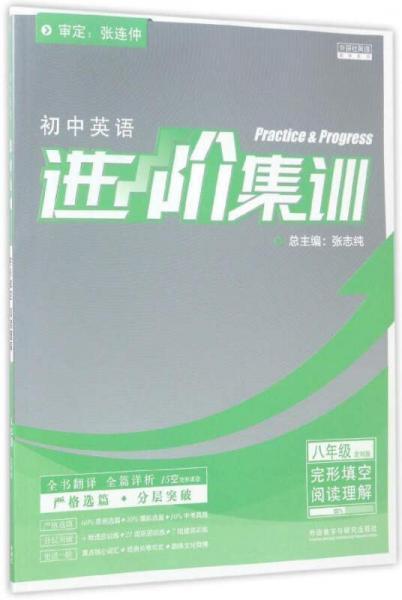 进阶集训:初中英语(八年级 定制版 完形填空阅读理解)