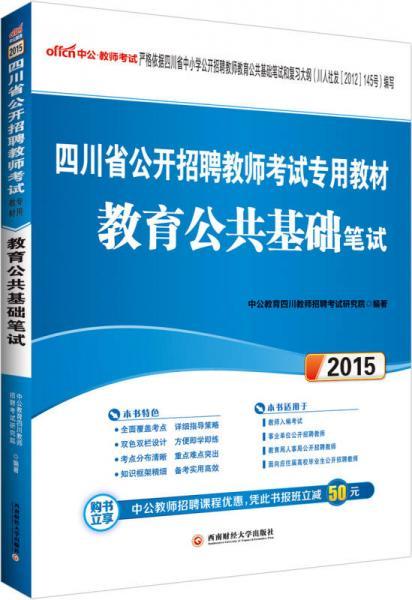 中公版·2015四川省公开招聘教师考试专用教材:教育公共基础笔试(新版)