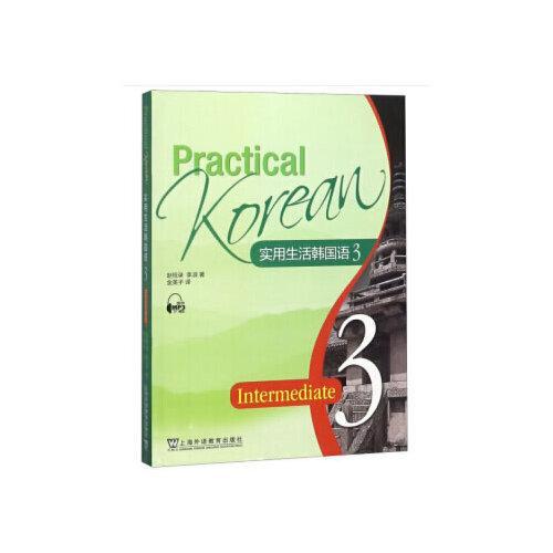 实用生活韩国语(3)(附mp3下载)