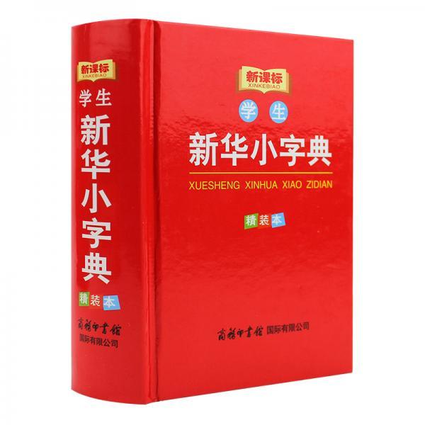 新华小字典现代实用的汉语工具书中小学生专用辞书工具书新华字典词典工具书小学提分考试专用词典