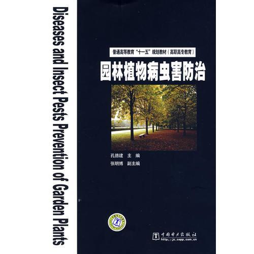 """普通高等教育""""十一五""""规划教材(高职高专教育)  园林植物病虫害防治"""