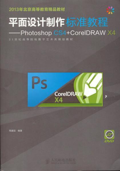 Photoshop CS4+CorelDRAW X4