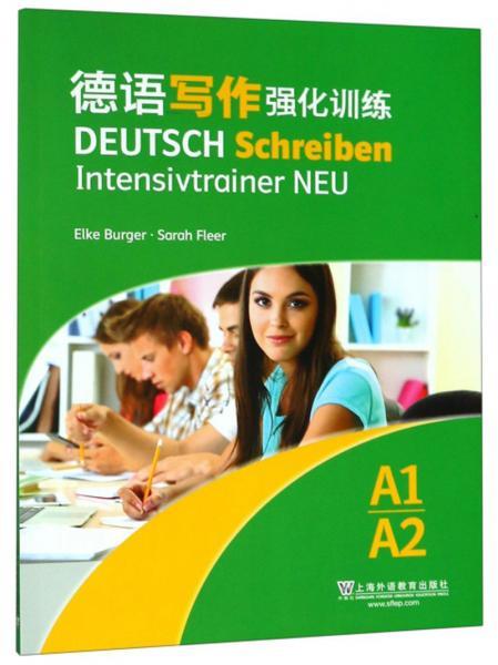 德语写作强化训练(A1\A2)