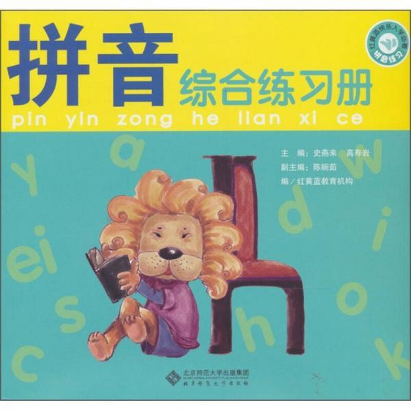 红黄蓝快乐入学必看:拼音全能训练(综合练习册+拼音游戏牌+拼音描红本)