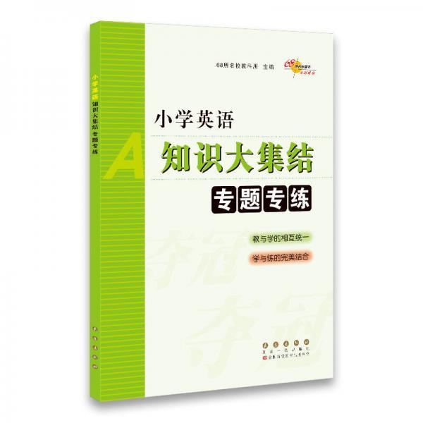 小学英语知识大集结:专题专练
