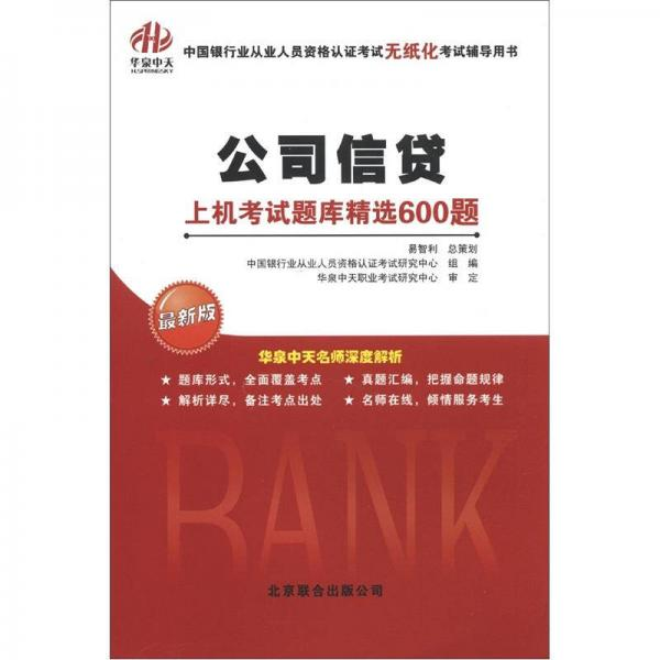 中国银行业从业人员资格认证考试无纸化考试辅导用书:公司信贷·上机考试题库精选600题(最新版)