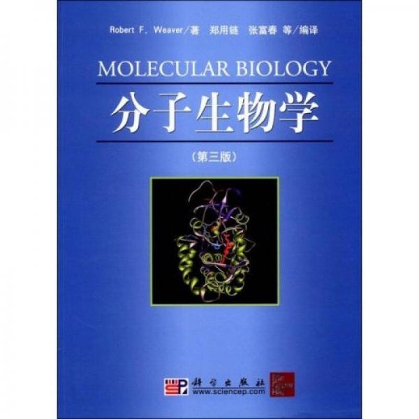 中国科学院研究生院教学丛书:分子生物学(第3版)