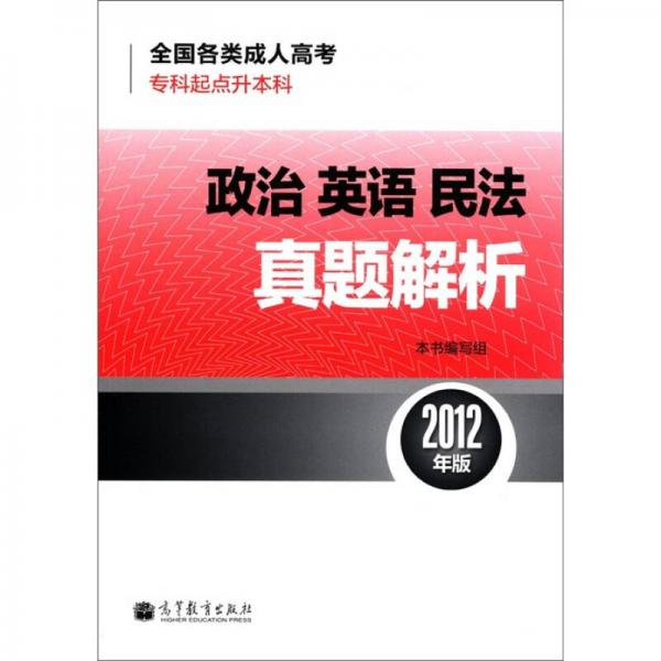 全国各类成人高考·专科起点升本科:政治 英语 民法真题解析(2012年版)