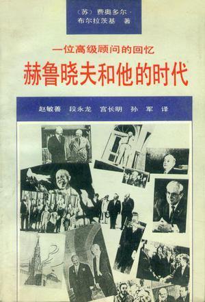 赫鲁晓夫和他的时代:一位高级顾问的回忆