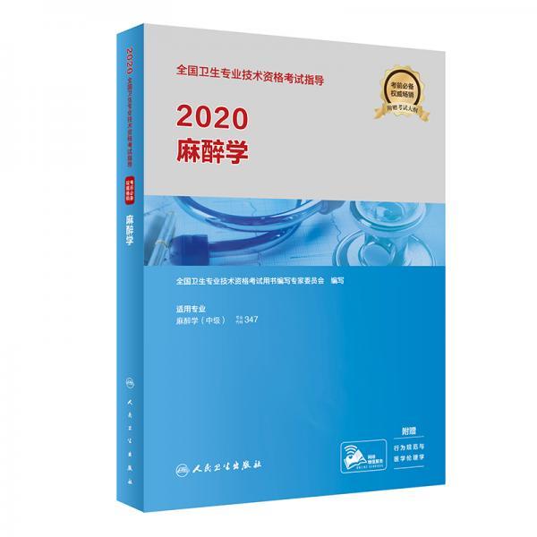 2020全国卫生专业技术资格考试指导·麻醉学(配增值)