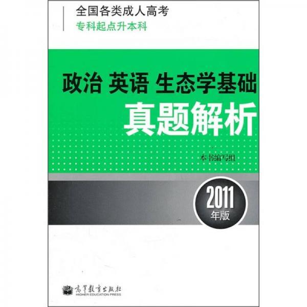 全国各类成人高考(专科起点升本科):政治·英语·生态学基础真题解析(2011版)