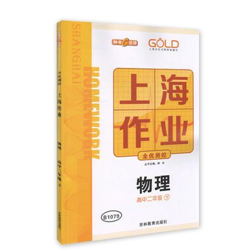钟书金牌2015年春 上海作业 高二年级下 物理
