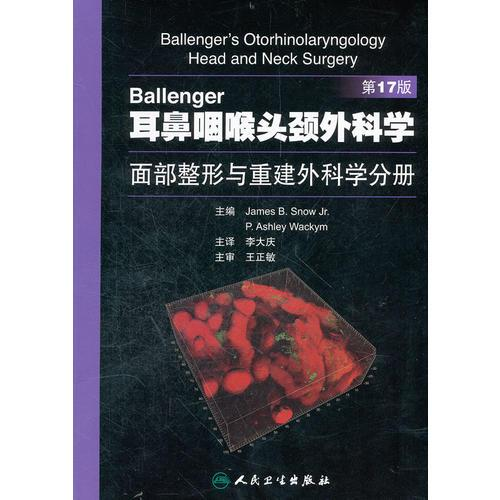 Ballenger耳鼻咽喉头颈外科学 面部整形与重建外科学分册(翻译版)