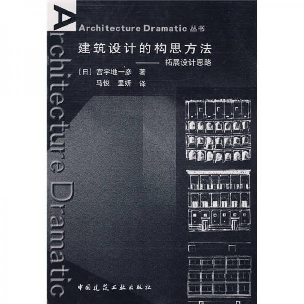 建筑设计的构思方法