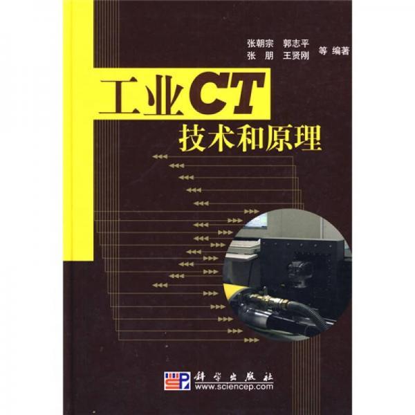 工业CT技术和原理