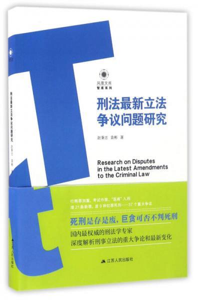 刑法最新立法争议问题研究/智库系列