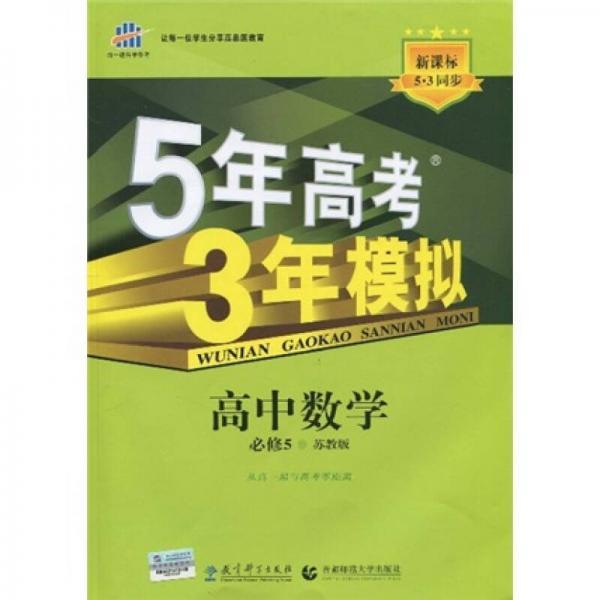 曲一线科学备考·5年高考3年模拟:高中数学(必修5)(苏教版)(2011版)