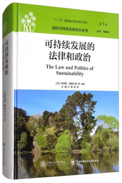 国际可持续发展百科全书(第3卷):可持续发展的法律和政治