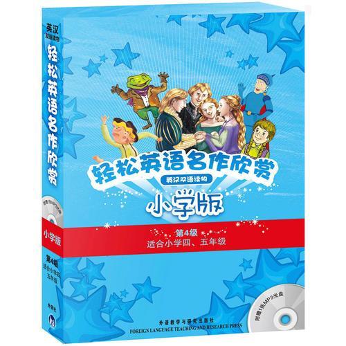轻松英语名作欣赏-小学版分级盒装(第4级)(适合小学四、五年级)——全彩色经典名著故事,配带音效、分角色朗读