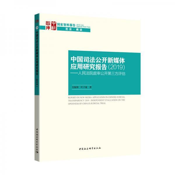 中国司法公开新媒体应用研究报告-((2019)——人民法院庭审公开第三方评估报告)