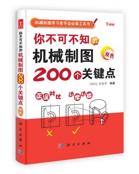 机械制图学习者手边必备工具书:你不可不知的机械制图200个关键点