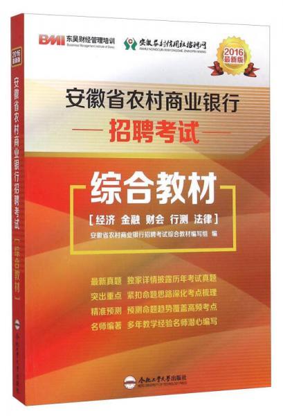 安徽省农村商业银行招聘考试综合教材(2016最新版)
