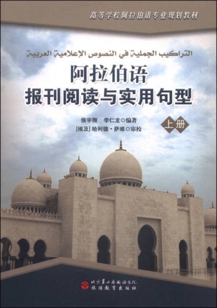 阿拉伯语报刊阅读与实用句型(上册)