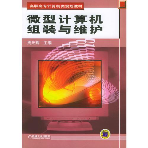 微型计算机组装与维护