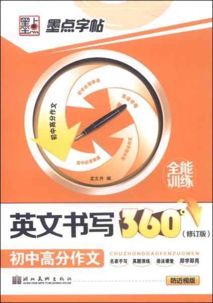 墨点字帖·英文书写360°全能训练:初中高分作文(修订版)