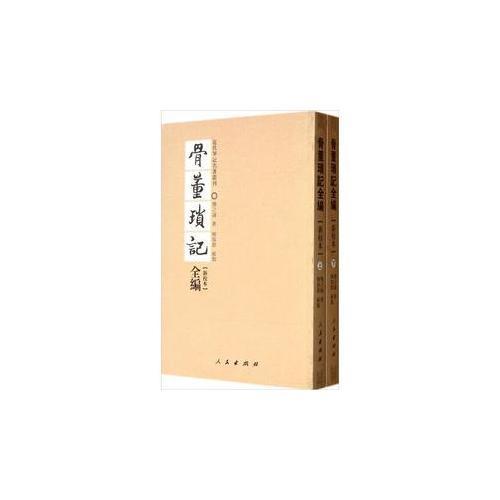 骨董琐记全编-全二册-新校本