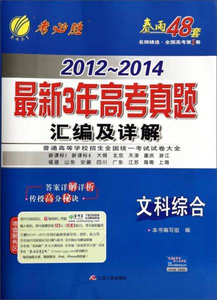 春雨教育·2012-2014最新3年高考真题汇编及详解:文科综合