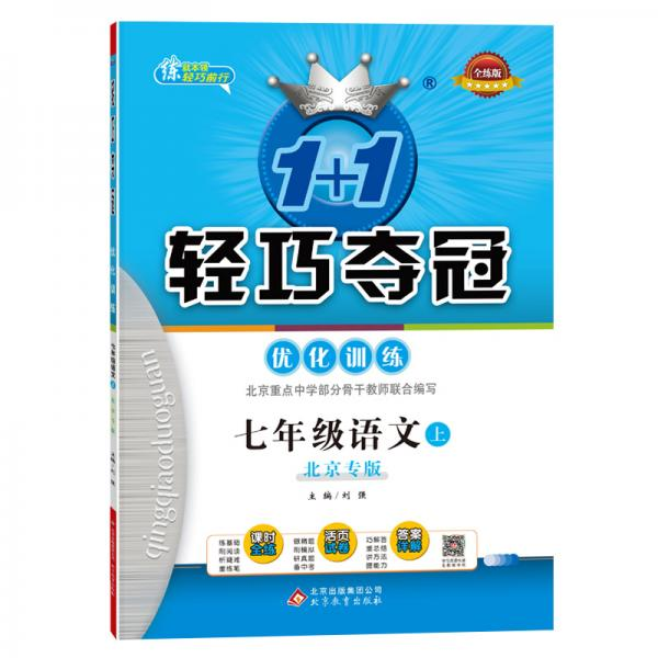 1+1轻巧夺冠·优化训练:七年级语文(上)·北京专用(2019秋)