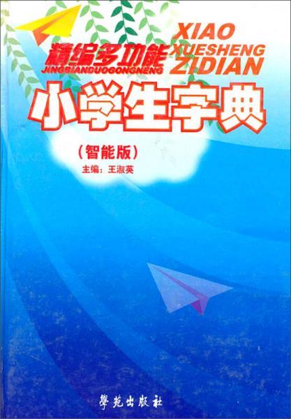 精编多功能小学生字典(智能版)