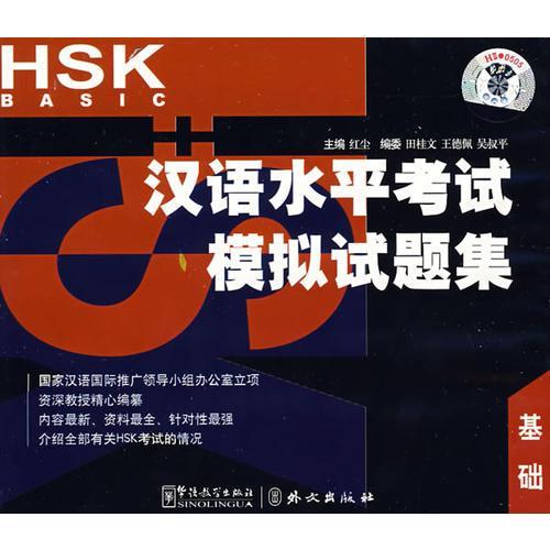 汉语水平考试(HSK)模拟试题集(基础)CD